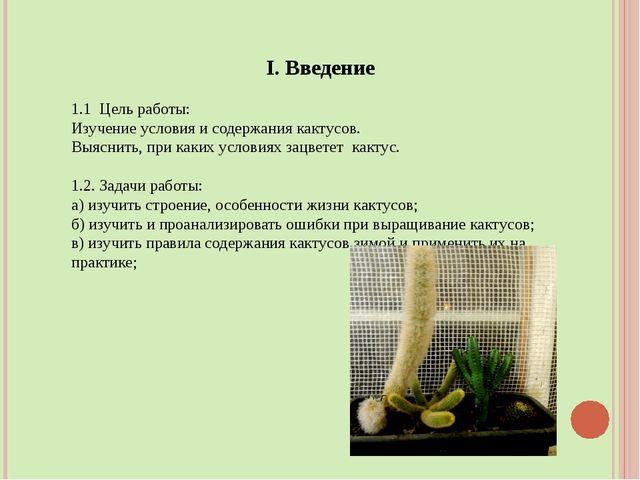 I. Введение 1.1 Цель работы: Изучение условия и содержания кактусов. Выяснить...
