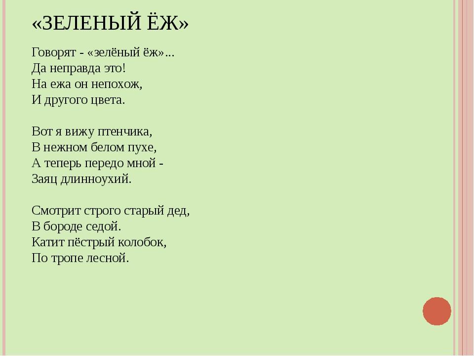 «ЗЕЛЕНЫЙ ЁЖ» Говорят - «зелёный ёж»... Да неправда это! На ежа он непохож,...