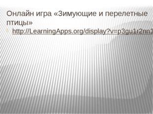 Онлайн игра «Зимующие и перелетные птицы» http://LearningApps.org/display?v=p