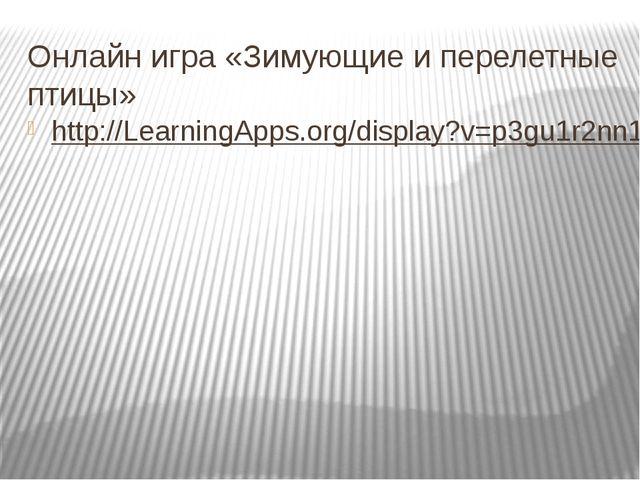 Онлайн игра «Зимующие и перелетные птицы» http://LearningApps.org/display?v=p...