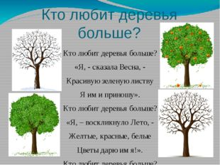 Кто любит деревья больше? Кто любит деревья больше? «Я, - сказала Весна, - Кр