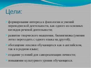 Цели: формирование интереса к филологии и умений переводческой деятельности,