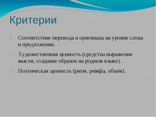 Критерии Соответствие перевода и оригинала на уровне слова и предложения. Худ
