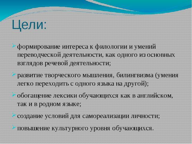 Цели: формирование интереса к филологии и умений переводческой деятельности,...