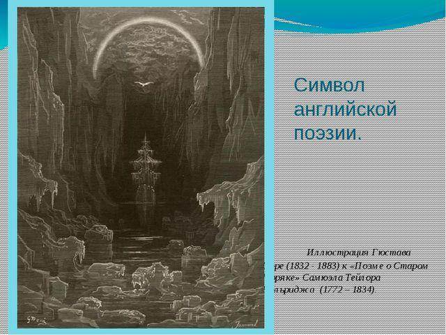 Символ английской поэзии. Иллюстрация Гюстава Доре (1832 - 1883) к «Поэме о...