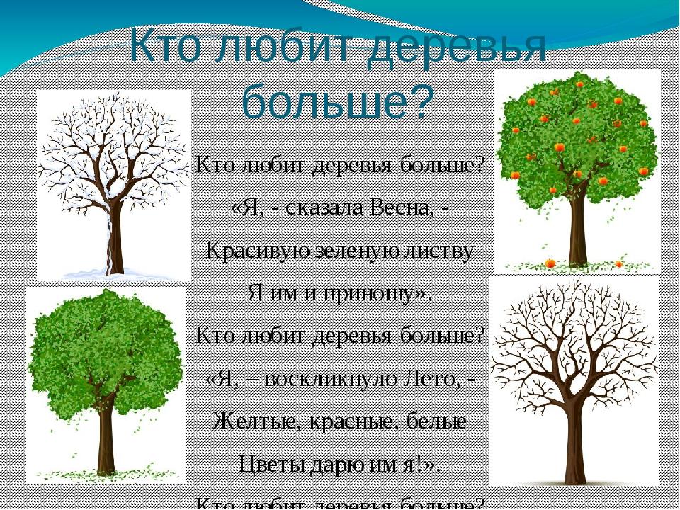 Кто любит деревья больше? Кто любит деревья больше? «Я, - сказала Весна, - Кр...