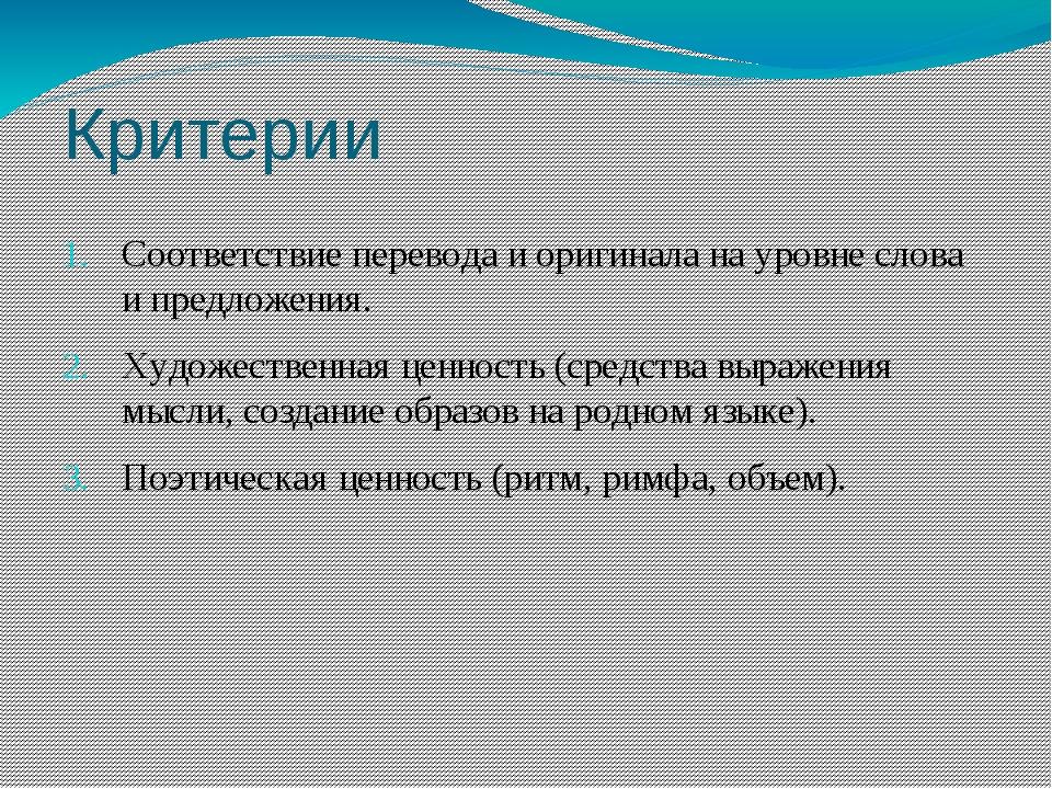 Критерии Соответствие перевода и оригинала на уровне слова и предложения. Худ...