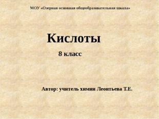 МОУ «Озерная основная общеобразовательная школа» Кислоты Автор: учитель химии