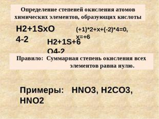 Определение степеней окисления атомов химических элементов, образующих кислот