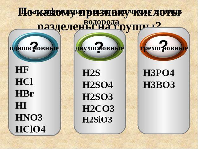 По какому признаку кислоты разделены на группы? HF HCl HBr HI HNO3 HClO4 H2S...