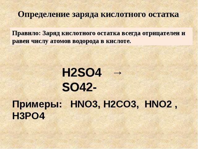 Определение заряда кислотного остатка Правило: Заряд кислотного остатка всегд...