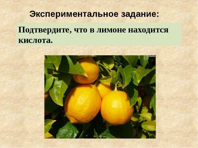 Экспериментальное задание: Подтвердите, что в лимоне находится кислота.