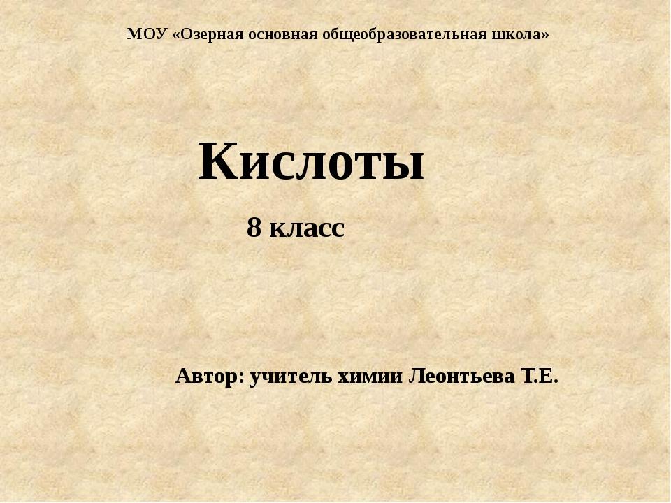 МОУ «Озерная основная общеобразовательная школа» Кислоты Автор: учитель химии...