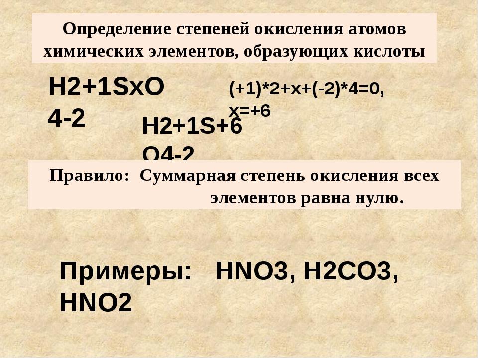 Определение степеней окисления атомов химических элементов, образующих кислот...