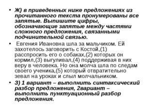 Ж) в приведенных ниже предложениях из прочитанного текста пронумерованы все з