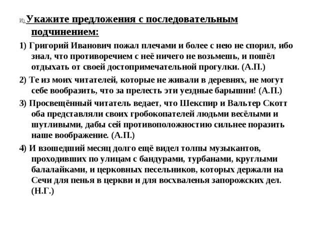И) Укажите предложения с последовательным подчинением: 1)Григорий Иванович п...