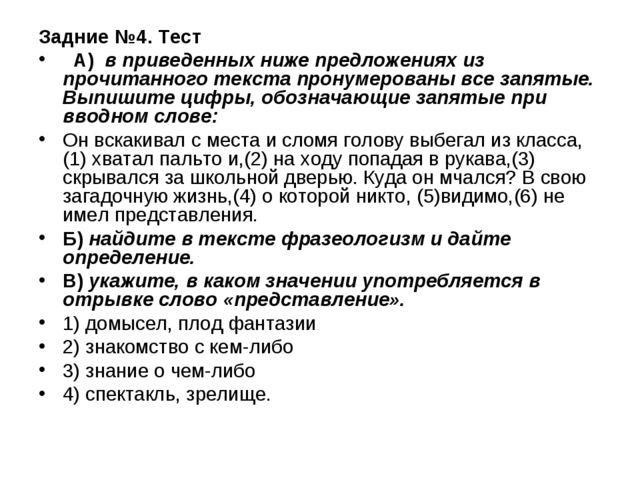 Задние №4. Тест А) в приведенных ниже предложениях из прочитанного текста...