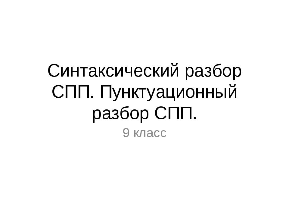 Синтаксический разбор СПП. Пунктуационный разбор СПП. 9 класс