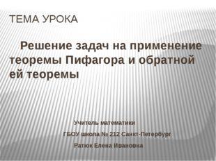 ТЕМА УРОКА Решение задач на применение теоремы Пифагора и обратной ей теорем