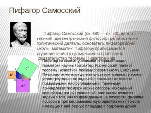 Пифагор Самосский Пифагор Самосский (ок. 580 — ок. 500 до н. э.) — великий др