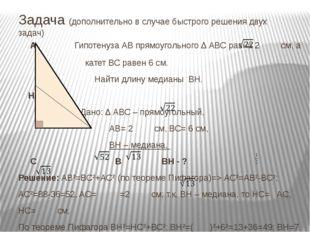 Задача (дополнительно в случае быстрого решения двух задач) А Гипотенуза АВ п