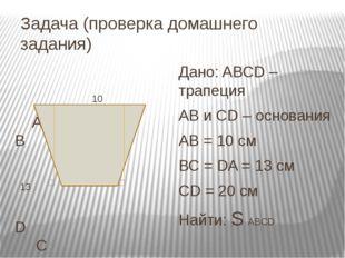 Задача (проверка домашнего задания)  10 A B 13 D С Н 20 К Дано: ABCD – трап