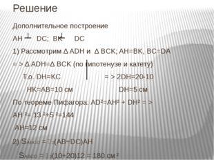 Решение Дополнительное построение АН DC; BK DC 1) Рассмотрим ∆ ADH и ∆ BCK; A