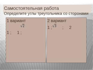 Самостоятельная работа Определите углы треугольника со сторонами 1 вариант