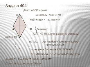 Задача 494 Дано: ABCD – ромб, В АВ=10 см, АС= 12 см.  Найти: BD=?; S A