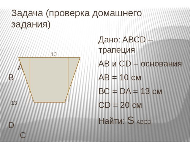 Задача (проверка домашнего задания)  10 A B 13 D С Н 20 К Дано: ABCD – трап...