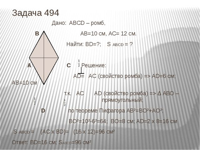 Задача 494 Дано: ABCD – ромб, В АВ=10 см, АС= 12 см.  Найти: BD=?; S A...