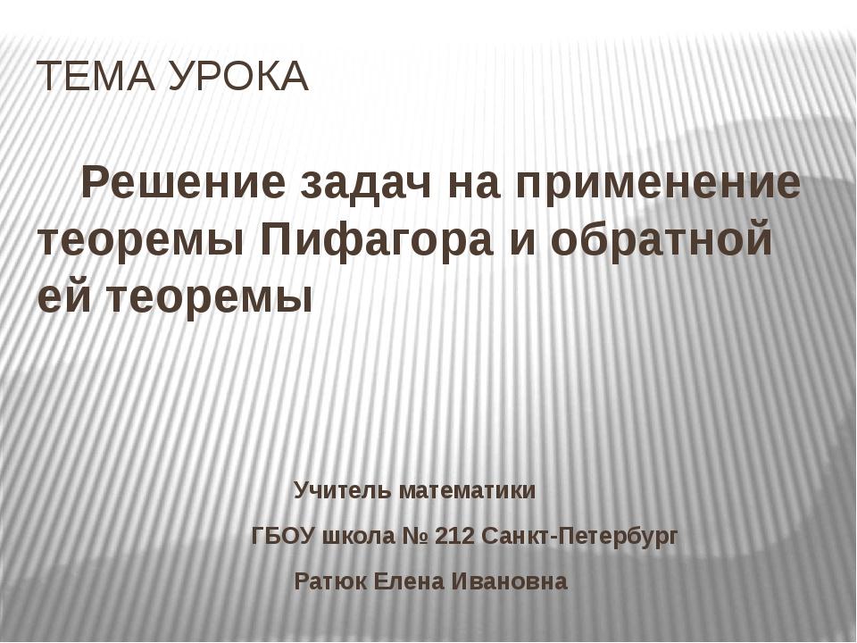 ТЕМА УРОКА Решение задач на применение теоремы Пифагора и обратной ей теорем...