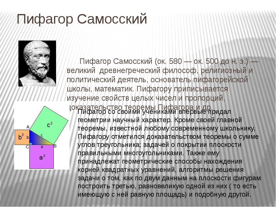 Пифагор Самосский Пифагор Самосский (ок. 580 — ок. 500 до н. э.) — великий др...