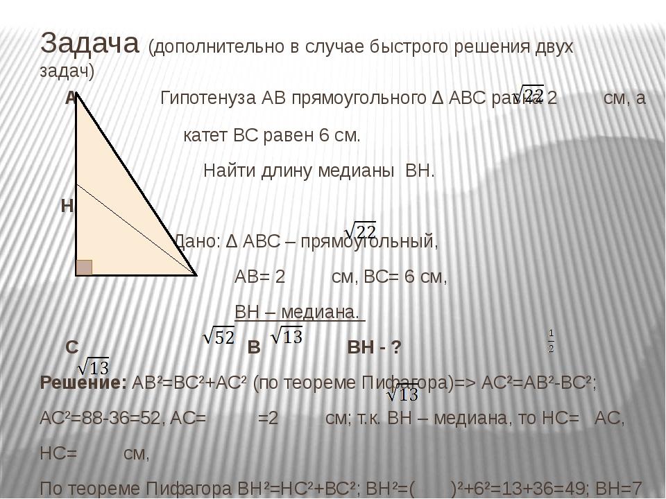 Решение древнегреческой задачи про пифагора