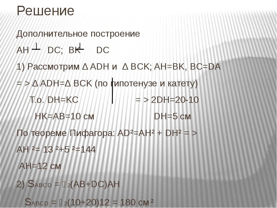 Решение Дополнительное построение АН DC; BK DC 1) Рассмотрим ∆ ADH и ∆ BCK; A...