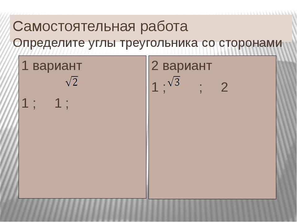 Самостоятельная работа Определите углы треугольника со сторонами 1 вариант...