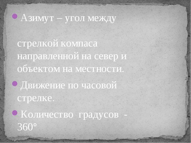 Азимут – угол между                                             стрелкой комп...