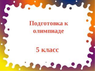 Подготовка к олимпиаде 5 класс ОБРАЗЕЦ ЗАГОЛОВКА образец подзаголовка