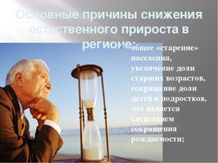 Основные причины снижения естественного прироста в регионе: общее «старение»