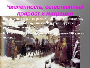 Численность, естественный прирост и миграции Когда утверждается роль Московск