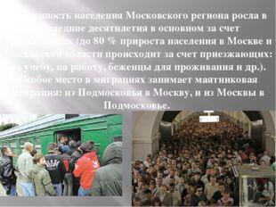 Численность населения Московского региона росла в последние десятилетия в осн