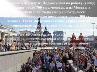 Ежедневно в Москву из Подмосковья на работу (учебу) приезжает около 700 тыс.