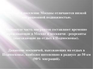 Коренное население Москвы отличаются низкой миграционной подвижностью. Основн