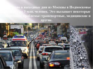 Ежедневно в выходные дни из Москвы в Подмосковье выезжает до 3 млн. человек.