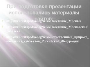 При подготовке презентации использовались материалы сайтов: https://ru.wikipe