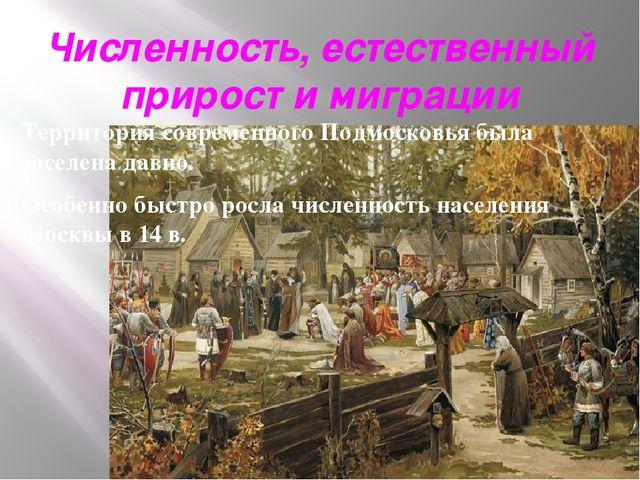 Численность, естественный прирост и миграции Территория современного Подмоско...