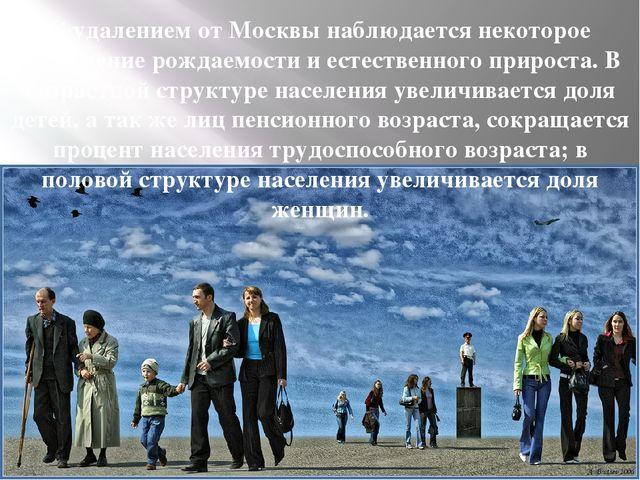 С удалением от Москвы наблюдается некоторое увеличение рождаемости и естестве...