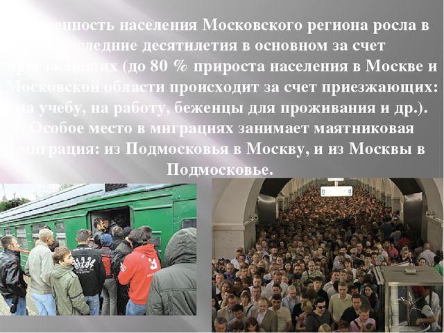 Численность населения Московского региона росла в последние десятилетия в осн...