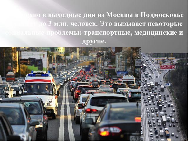Ежедневно в выходные дни из Москвы в Подмосковье выезжает до 3 млн. человек....