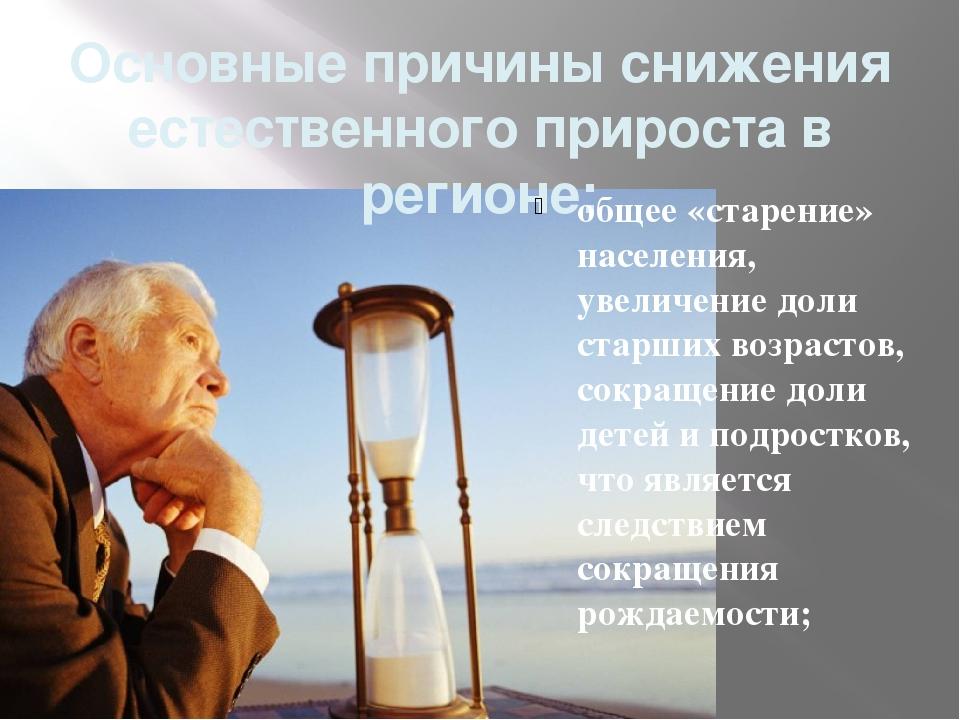 Основные причины снижения естественного прироста в регионе: общее «старение»...
